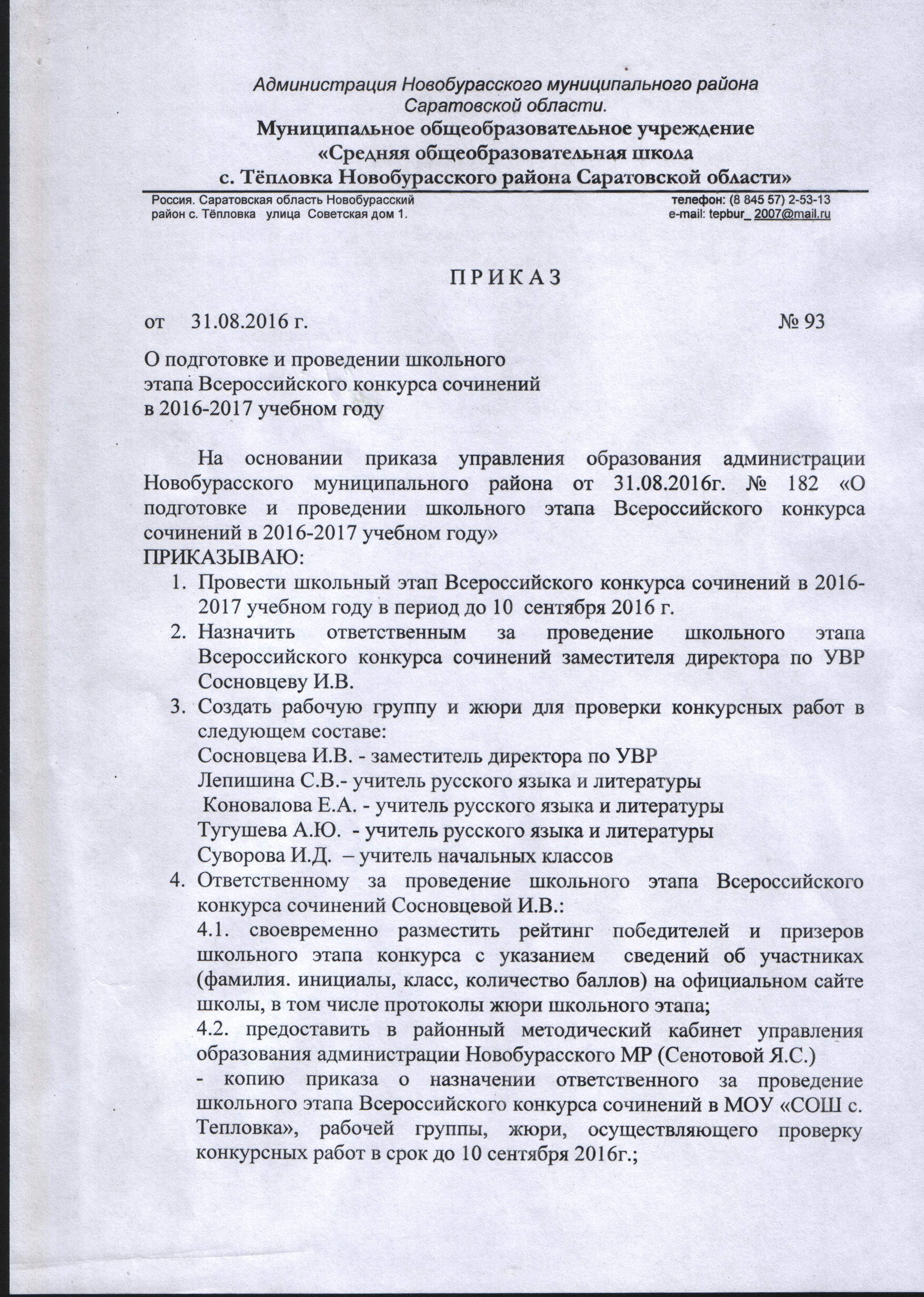Всероссийскому конкурсу сочинений 2017 2017